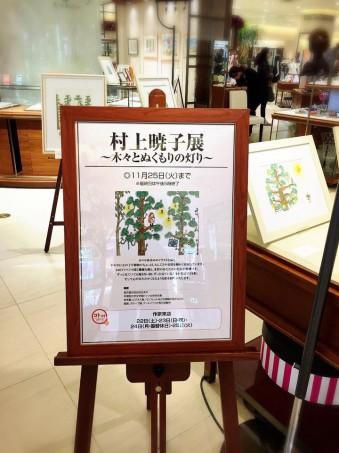 西宮阪急「村上暁子展」2